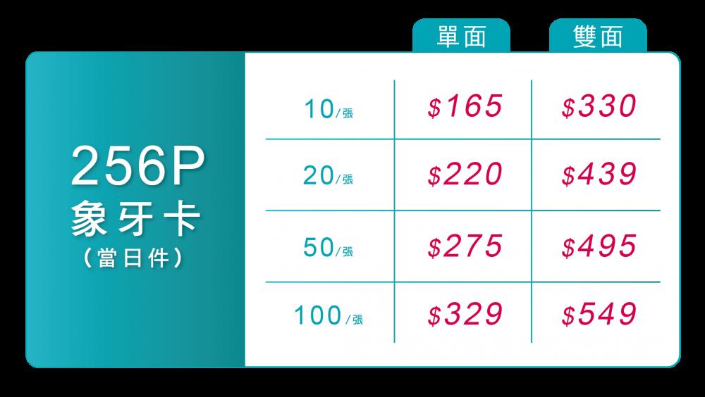 急件名片-8Hr價格表-象牙卡-01